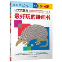 3-4岁-最好玩的绘画书-公文式教育 (日)日本公文出版,王添翼 9787512206953