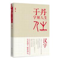 【二手旧书8成新】于丹字解人生(精装版 于丹 9787506076357