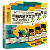 全3册 跟着美剧学英语看这本就够了畅销修订版mp3音频看美剧学英语 口语实用口语 看电影学英语口语 对白听力单词书籍英