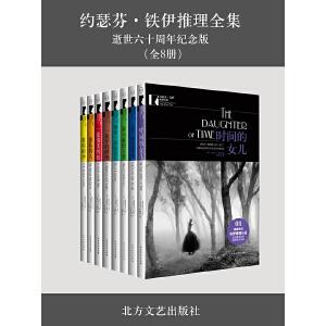 约瑟芬・铁伊推理全集:逝世六十周年纪念版(共8册)