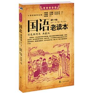 国语老读本 第一辑(荟萃民国时期由名家名社出版的众多经典国语读本,充满启蒙时代的质朴气息)