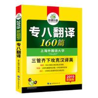 专八翻译 2020新题型 英语专业八级翻译160篇专项训练 TEM8 华研外语