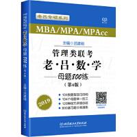 【二手旧书8成新】管理类联考 老吕数学母题800练(第4版 吕建刚 9787568252560
