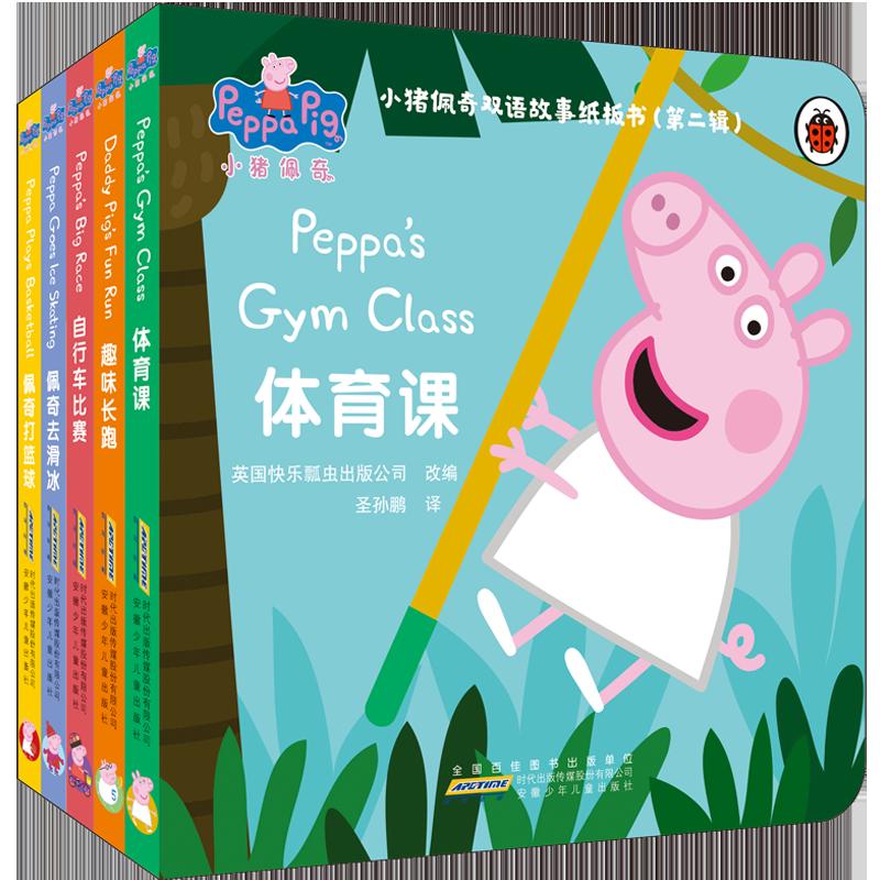 小猪佩奇双语故事纸板书(第二辑)(5册套装) 5个幽默小故事,让孩子爱上运动。跟小猪佩奇一起来强健体魄吧!
