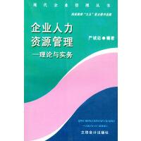 【旧书二手书8新正版】 企业管理--理论与实务――现代企业管理丛书 严诚忠著   978