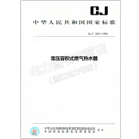 CJ/T 3031-1995 常压容积式燃气热水器