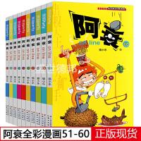 阿衰51-60全集漫画全套大本加厚版搞笑儿童书籍小学生7-8-9-10-12岁男孩漫画书猫小乐爆笑校园漫画搞笑幽默少儿