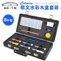 新品 温莎牛顿 歌文水彩颜料套装 小木盒套装 水彩画笔颜料调色盘