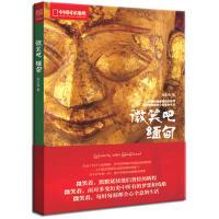 【二手旧书8成新】《微笑吧,缅甸》赠品 吴志伟 9787500087915