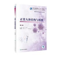 现货 正常人体结构与机能 第2版 第二版 苏莉芬 刘伏祥 主编 供医学检验技术专业用 十三五规划教