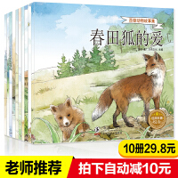 10册野生动物故事全集西顿动物记注音版感动世界的动物文学经典小说之父了解动物的智慧小学生一年级课外书必读二三年级老师推