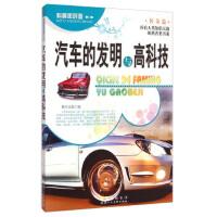 【旧书二手9成新】科普面对面 传奇篇 开启人类知识天窗的科普类书系:汽车的发明与高科技 和兴文化 陕西人民美术出版社