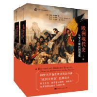 欧洲现代史:从文艺复兴到现在(历史・文化经典译丛)