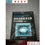 【二手9成新】黑客攻防技术宝典(第2版):Web实战篇(第2版)