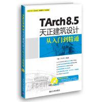 Tarch 8.5 天正建筑设计从入门到精通