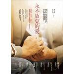 永不放棄的愛:劉民和牧師的生命與事奉港版 台版 繁体书
