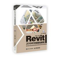 Revit 2016中文版基础教程