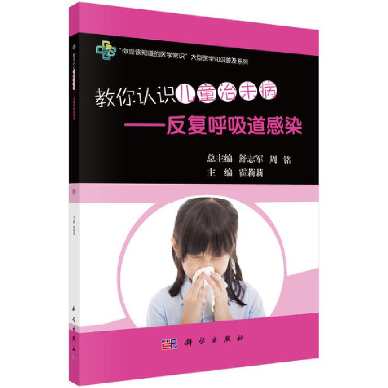 教你认识儿童治未病——反复呼吸道感染