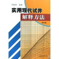 【二手旧书8成新】实用现代试井解释方法 (第五版 刘能强著 9787502165499