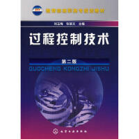 【二手旧书8成新】过程控制技术(刘玉梅(二版 刘玉梅,张丽文 9787122048059