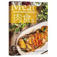 【二手旧书九成新】 欧洲家庭喜爱的西餐食谱 肉食篇