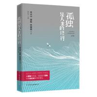 【二手书9成新】 孤独是人生的修行 余光中、蒋勋、林青霞 中国友谊出版公司 9787505742345
