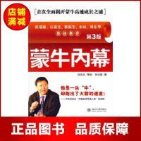 蒙牛内幕张治国9787301091753北京大学出版社