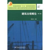 【二手书9成新】 建筑法规概论(第3版) 陈东佐 中国建筑工业出版社 9787112101429
