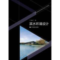 【二手书9成新】 滨水景观设计 丁圆 高等教育出版社 9787040286229