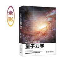 从零开始读懂量子力学 北京大学出版社