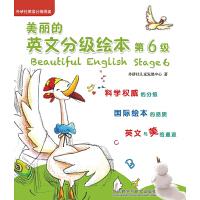 美丽的英文分级绘本第6级(套装共6册)