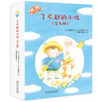 了不起的小佑(全九册)