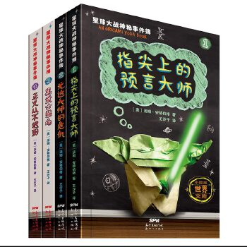 """星球大战神秘事件簿(1-4)套装 中英双语,趣味阅读; 校园故事,层层解密!从校园""""怪咖""""到班级""""新宠"""", 指尖上的尤达大师带给你 出其不意的妙招、与众不同的魅力"""