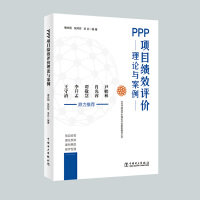 PPP项目绩效评价理论与案例