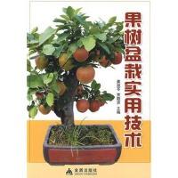 果树盆栽实用技术 姜淑苓,贾敬贤,仇贵生 9787508254517