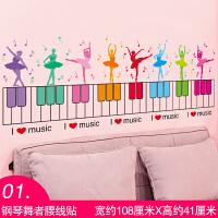 儿童房间装饰品音乐舞蹈学校教室布置钢琴踢脚线墙贴纸贴画自粘