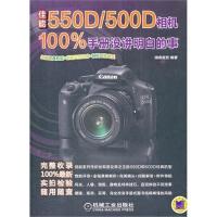 【TH】佳能550D/500D相机100%手册没讲明白的事 栩睿视觉著 机械工业出版社 9787111362715