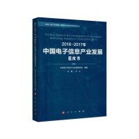 【人民出版社】2016-2017年中国电子信息产业发展蓝皮书