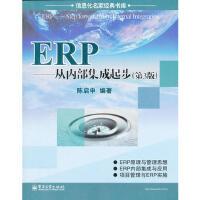 【二手旧书8成新】ERP 陈启申 9787121185052