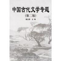 【二手旧书8成新】中国古代文学专题(第二版 杨立群 9787810785716