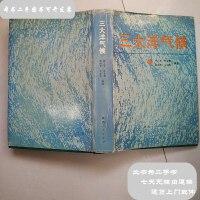 【二手旧书9成新】 三大洋气候 /林之光 陕西人民出版社
