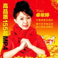 迎新年歌曲卓依婷八大巨星精选16G高清MV视频MP4+MP3汽车载U盘