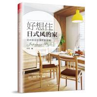 好想住日式风的家(轻松上手的风格软装搭配书,不论小户型还是大house,都能打造成理想的家!)