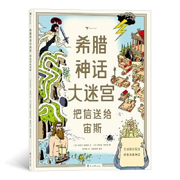 希腊神话大迷宫:把信送给宙斯 可以互动的希腊神话迷宫书,用直观的情景迷宫勾勒希腊神话概貌 让孩子身临神话故事现场,与50多位神明和英雄共同演绎经典传奇。