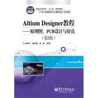 Altium Designer教程:原理图、PCB设计与仿真 谷树忠 9787121219672