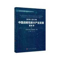 【人民出版社】2016-2017年中国战略性新兴产业发展蓝皮书