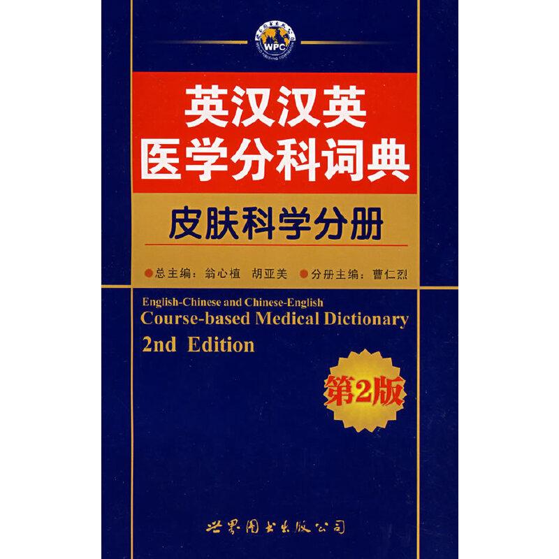 英汉汉英医学分科词典——皮肤科学分册