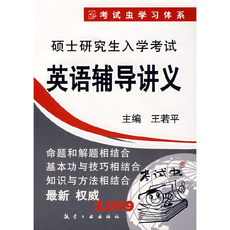 2009 硕士研究生入学考试英语辅导讲义