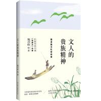 文人的贵族精神:熊召政文化讲谈录