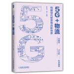 5G+物流
